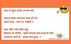 smile, laugh, jokes, new jokes, latest chutkule Santa Banta Jokes, Jokes In Hindi, Read More, Smile, Funny Jokes In Hindi, Laughing
