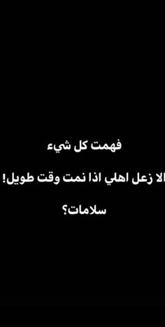 #H_G Crazy Funny Memes, Wtf Funny, Funny Jokes, Arabic Funny, Funny Arabic Quotes, Jokes Quotes, Life Quotes, Beautiful Arabic Words, Talking Quotes