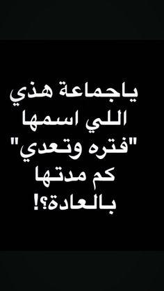 Arabic Funny, Arabic Jokes, Funny Arabic Quotes, Photo Quotes, Picture Quotes, Mood Quotes, Life Quotes, Funny Texts, Funny Jokes