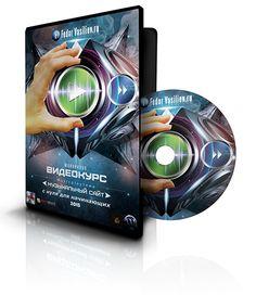 Музыкальный сайт с нуля. Для начинающих | MASSPLAZA Software