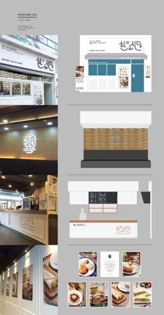 요식업, 식당, 프랜차이즈 창업을 하시는 업체들이 봄날애를 많이 찾아주시는데 너무 좋습니다. ^^먹는것도... Cafe Branding, Food Branding, Restaurant Branding, Restaurant Design, Ramen Restaurant, Brand Identity Design, Graphic Design Branding, Menu Design, Cafe Interior Design
