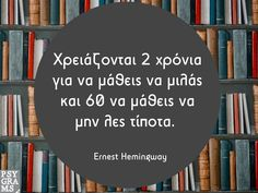 Psygrams Ideas in words Funny Greek Quotes, Text Quotes, Psychology, Thoughts, Sayings, Random, Awesome, Inspiration, Knowledge Quotes