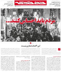 با دو مطلب ویژه درباره اقتصاد مقاومتی؛ بیست و هشتمین شماره خط حزب الله منتشر شد http://s15.khamenei.ir/ndata/news/weekly/files/54/khattehezbollah_28-pdf-file.pdf شعار سال و مطالبه اصلی رهبر انقلاب از دولت برای حل مشکلات اقتصادی مردم/ چهار هدف تحقق یافتنی اقتصاد مقاومتی با عنوان «این 4 هدف شعاری نیست»/ گزارش این هفته نیز ضمن برشمردن حمایت های رهبر انقلاب نسبت به دولتها به تاکید پرتکرار ایشان نسبت به اقتصاد مقاومتی به عنوان ... http://qommpth.ir/main.php?langj=1  #خط_حزب_الله