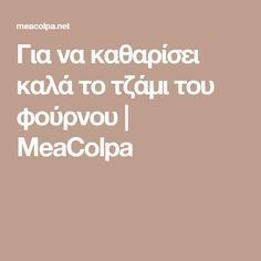 MeaColpa is under construction Under Construction, Cleaning, Organization, Tips, Crafts, Organising, Posts, Cookies, Kitchen