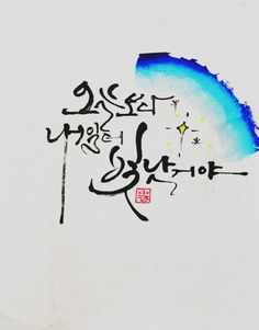 """Tomorrow will be brighter than today"" 오늘보다 내일 더 빛날거야 Calligraphy Handwriting, Calligraphy Letters, Caligraphy, Cursive, Writing Fonts, Writing Tips, Korean Writing, Korean Words, Learn Korean"