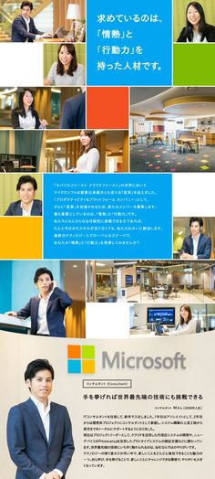 日本マイクロソフト株式会社【Microsoft】/コンサルタント(開発系/ビジネス系/インフラ系)(776455)   マイナビ転職