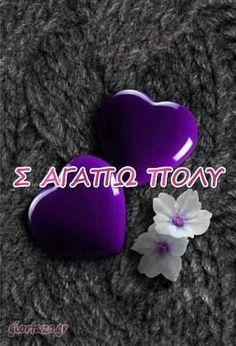 I love you very much – Nicewords Love You Very Much, I Love You, My Love, Greek Quotes, Forever Love, Cool Words, Gifs, Te Amo, Je T'aime