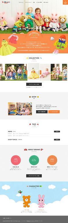 HOT BISCUITS【キッズ・ベビー・玩具関連】のLPデザイン。WEBデザイナーさん必見!ランディングページのデザイン参考に(かわいい系)