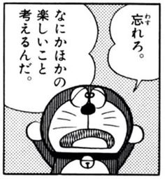 Think about something fun Doraemon Comics, Favorite Words, My Favorite Things, Spiritual Messages, My Life Style, Girly Quotes, Kawaii, Famous Quotes, Words Quotes