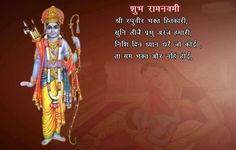 # 8 Best Rama Navami Wallpaper Images Download In 4k Resolution