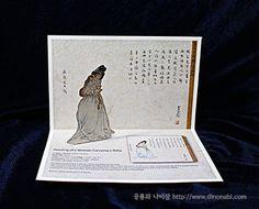 민화 팝업카드 pop up card