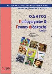 Οδηγός Παιδαγωγικών & Γενικής Διδακτικής Baseball Cards, Sports, Books, Hs Sports, Libros, Book, Sport, Book Illustrations, Libri