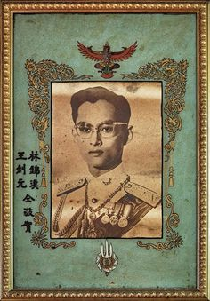 We Love The King / Long Live The King of THAILAND