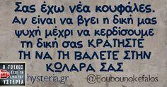 Greek Quotes, Wall Quotes, Haha, Jokes, Humor, Sayings, Funny Shit, Funny Things, Husky Jokes