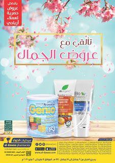 عروض صيدلية الدواء الاسبوعية من 14 و حتى 20 مايو Pharmacy Personal Care Toothpaste