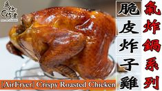 Crispy Roasted Chicken, Fried Chicken, New Cooking, Cooking Tools, Chicken Tender Recipes, Electric Pressure Cooker, Chicken Tenders, Air Fryer Recipes, Fries