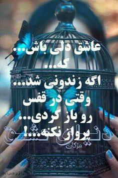 عاشق دلی باش که....