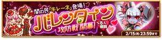 bnr_valentine_160203 Banner Design, Neon Signs, Japanese, Game, Logos, Japanese Language, Venison, Logo, Gaming