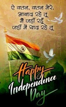 Happy Independence Day Wallpaper, Independence Day Shayari, Independence Day Images Download, Happy Independence Day Wishes, 15 August Independence Day, Independence Day Background, Indian Independence Day, Indian Army Quotes, India Quotes