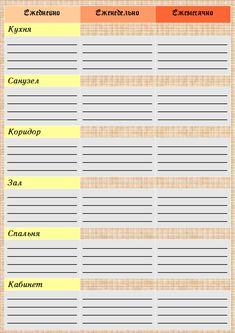 Organize Your Life - Наведи порядок в своей жизни!: список дел