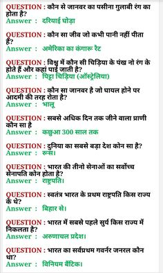 gk in hindi 2020 gk 2020 in hindi - सामान्य ज्ञान के प्रश्न General Knowledge For Kids, Gernal Knowledge, Knowledge Quotes, Math Words, English Vocabulary Words, Learn English Words, Gk Question In Hindi, Question And Answer, Ias Study Material