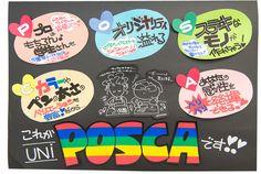 これがUNI POSCAです!!