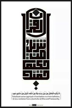 القرآن - تنزيل من حكيم حميد - Quran