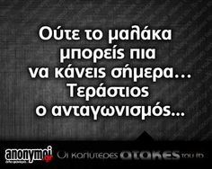 Funny Greek Quotes, Funny Quotes, Funny Memes, Jokes, Funny Vid, Cry, Aurora, Life, Funny Phrases