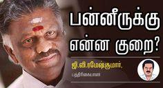 பன்னீருக்கு என்ன குறை?  http://www.dinamalar.com/news_detail.asp?id=1678376