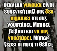 Funny Greek, Life Thoughts, Greek Quotes, Sarcasm, Comebacks, Jokes, Lol, Funny Shit, Romantic