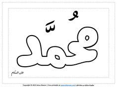 صورة جاهزة للطباعة لاسم سيدنا محمد لأطفال الروضة والابتدائي والمعلمات مطبوعات تفنن