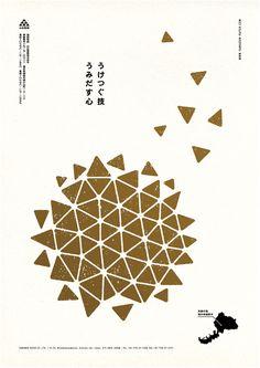 山伝製紙株式会社 ちぎり和紙ポスター | 2012