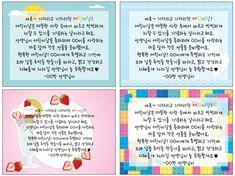 유치원, 어린이집 어린이날 카드 편지 내용 : 네이버 블로그 Korean Phrases, Kindergarten, Journal, Words, Learn Korean, Kindergartens, Preschool, Preschools, Horse