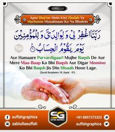 Hadith Quotes, Quran Quotes Love, Islamic Love Quotes, Islamic Inspirational Quotes, Islamic Page, Islamic Dua, Duaa Islam, Islam Quran, Happy Ramadan Mubarak