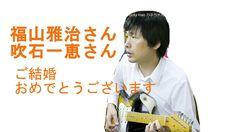 福山雅治さん吹石一恵さんご結婚おめでとうの家族になろうよ!I am lucky man カネちゃんのテレビ