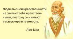 Люди высшей нравственности не считают себя нравственными, поэтому они имеют высшую нравственность.                                              /Лао Цзы/ «ЗА НРАВСТВЕННОСТЬ!»