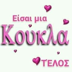 Love Kiss, Greek Quotes, Forever Love, Wisdom, Beautiful, Endless Love