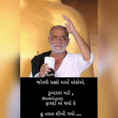Bapu Morari Bapu Quotes, Hindi Quotes, Quotations, Motivational Quotes, Life Quotes, Good Thoughts, Positive Thoughts, Positive Quotes, Focusing On Yourself Quotes
