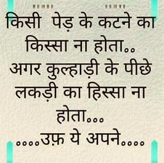 705 Best Hindi Quotes Images Hindi Quotes Quote Heart Touching