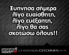 Words Quotes, Wise Words, Sayings, Funny Greek Quotes, Funny Quotes, Crazy Girls, Anger Management, True Stories, Sarcasm