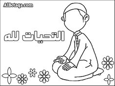 سلسة التلوين للطفل المسلم Islamic Studies, Learning To Write, Worksheets, Writing, Comics, Study, Fictional Characters, Studio, Literacy Centers