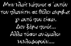 Χαχαχαχα! Greek Memes, Funny Greek Quotes, Clever Quotes, Just Kidding, Funny Photos, True Stories, Sarcasm, I Laughed, Things To Think About