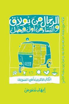 al regal mn bola2 w al nsaa mn awel faisal by Karim Adam, via Behance