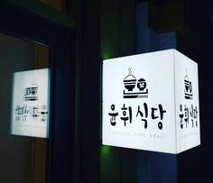 생활의달인 햄버그스테이크, 차슈 덮밥의 달인 맛집 함박스테이크, 차슈동 '윤휘식당'