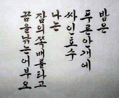 Korean Calligraphy Theme: Night