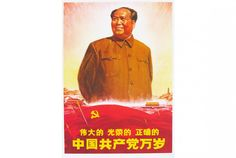 Long Live the Great, Glorious, Righteous Chinese Communist Party, 1969