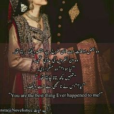 I love reading books and some of my favourite part from novels Poetry Quotes In Urdu, Best Urdu Poetry Images, Urdu Quotes, Romantic Novels To Read, Romantic Poetry, I Love Reading, Reading Books, Whisper Quotes, Urdu Love Words