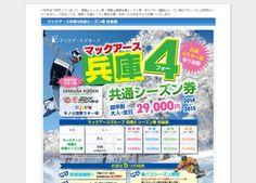 マックアースが関西地域7スキー場と兵庫県内4スキー場で利用可能な共通シーズン券を発売