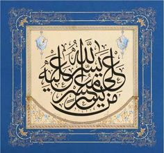 HATTAT: Câsim Muhammed Mi'râc, sülüs. TEZHİB: Hande Berra, (h. 1429)