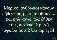 Greek Quotes, Wise Words, Funny Memes, Scorpion, Humor, Scorpio, Word Of Wisdom, Hilarious Memes, Memes Humor